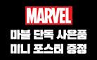 『마블 스파이더맨 : 파프롬홈』 마블 캐릭터 미니포스터 4종 증정