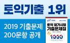 YBM 토익 브랜드전, 기출문제 200 Vol.4 증정
