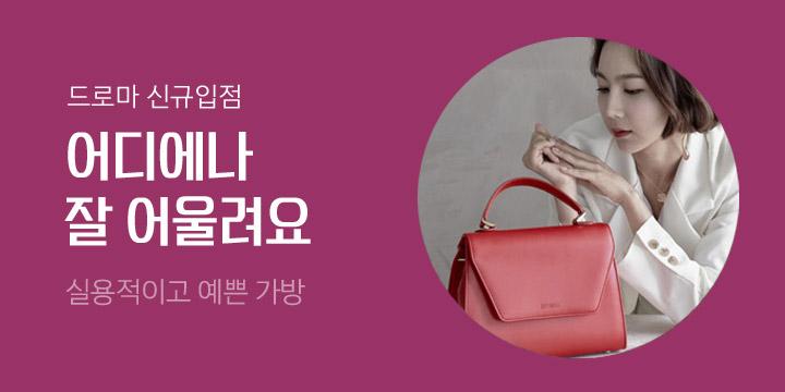[드로마] 어디에나 잘 어울리는 가방