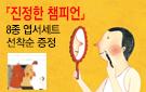 『진정한 챔피언』 출간 기념 모래알 그림책 모음전 - 일러스트 엽서 증정