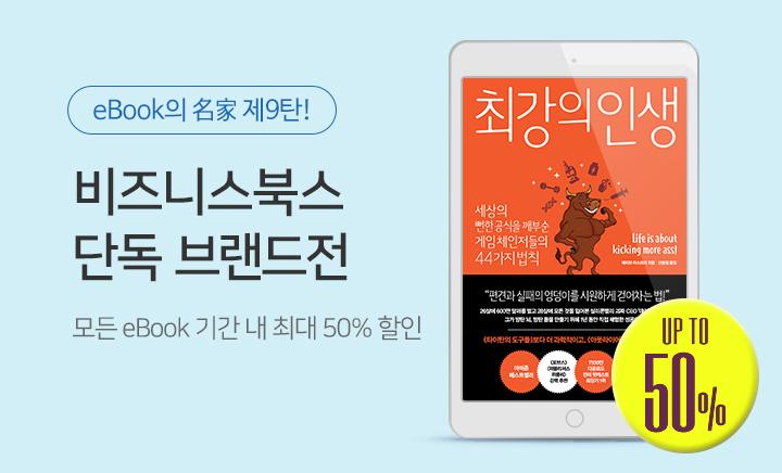 eBook의 名家 제9탄!