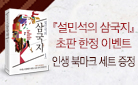 『설민석의 삼국지』 북마크 증정