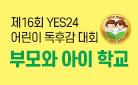 제16회 YES24 어린이 독후감 대회 여름방학 특강 : 동화작가 전이수X엄마 김나윤 공감 북토크