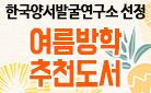 한국양서발굴연구소 선정 2019 여름방학 추천도서