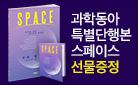 과학동아 『SPACE』  출간 이벤트