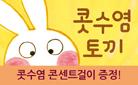콧수염 토끼 - 콧수염 콘센트 걸이 증정