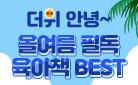 지식너머/미호 육아책 기획전 - 모기 퇴치 목걸이 증정