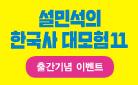 설민석의 한국사 대모험 11 출간이벤트