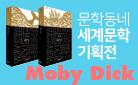 『모비 딕』출간 기념 문학동네 세계문학 기획전
