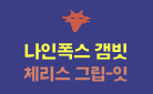 『나인폭스 갬빗』 '체리스 그립잇' 증정
