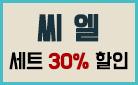 [만화]  『씨엘 』완결 세트 30% 할인