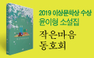 윤이형 신작 『작은마음동호회』 '코스터 세트' 증정