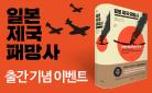 『일본 제국 패망사』 핸디 선풍기 증정