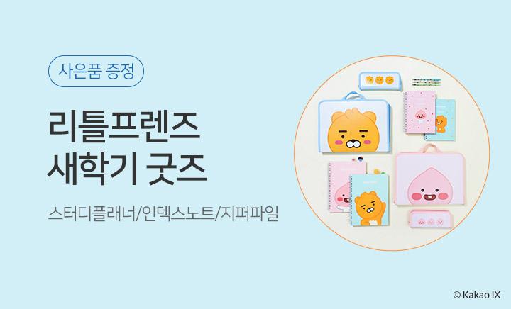 리틀프렌즈 새학기 굿즈 - 스터디 플래너/인덱스노트/지퍼파일