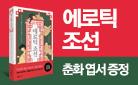 『에로틱 조선』 조선 춘화 엽서집 증정