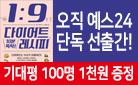 [단독] 다이어트 레시피 세트 특가! 9,900원!