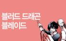 [만화] 『블러드 드래곤 블레이드』런칭