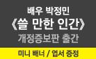『쓸 만한 인간』 개정증보판 예약판매 - 미니 엑스배너 & 엽서 증정