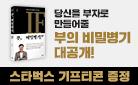 『부의 비밀병기, IF』 한줄평 이벤트!