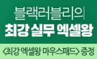 최강 실무 엑셀왕 단축키 마우스패드 증정 이벤트
