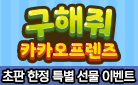 『구해줘 카카오프렌즈 한국사 1』문고리 카드 증정