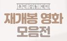재개봉 영화 모음전