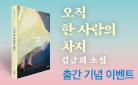 김금희 신작 『오직 한 사람의 차지』 출간 이벤트