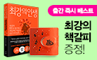 최강 책갈피 증정! 『최강의 인생』