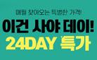 [24DAY] 이건 사야 데이!