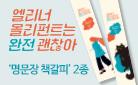 『엘리너 올리펀트는 완전 괜찮아』 '명문장 책갈피' 2종 증정