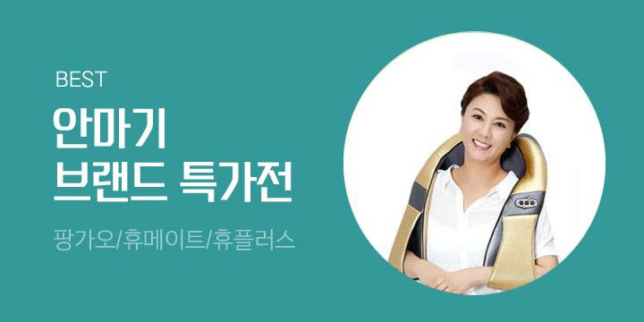 안마기 브랜드 대전 [팡가오/휴메이트/휴플러스]