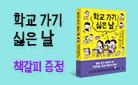 『학교 가기 싫은 날』 '도움말 책갈피 4종' 증정