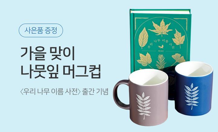 『우리 나무 이름 사전』 머그컵 단독 증정