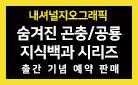 [단독] 《National Geographic 공룡/곤충지식백과》- 공룡 만들기판을 드려요!