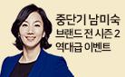 중단기 대표강사 남미숙 브랜드전 시즌 2!