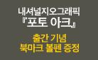 『포토 아크』 펭귄 북마크 볼펜 증정