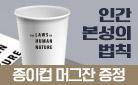『인간 본성의 법칙』 종이컵 머그컵 증정 (포인트 차감)