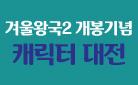 겨울왕국2 개봉기념 캐릭터 대전
