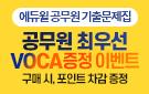 에듀윌 공무원 최우선 VOCA 증정 이벤트
