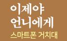 창비 소설Q 최진영 장편『이제야 언니에게』'그립톡' 증정