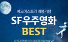 애드아스트라 개봉기념 SF우주영화