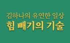 [예스리커버] 힘 빼기의 기술 - 패브릭 포스터 증정