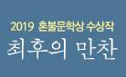 2019 혼불문학상 수상작 『최후의 만찬』 '일러스트 거울' 증정