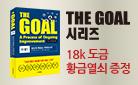 <더 골 THE GOAL> 시리즈 : 리갈패드/황금열쇠 북마크 증정