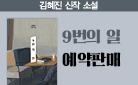 김혜진 장편 신작『9번의 일』 출간 이벤트