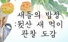 『새들의 밥상 : 뒷산 새 먹이 관찰 도감』관찰수첩 증정