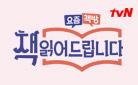 tvN 요즘 책방 : 책 읽어드립니다에 나온 책들