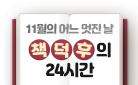 [eBook] 진정한 책덕후들~ 웰컴 투 11월 eBook월드!