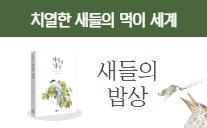 『새들의 밥상 : 뒷산 새 먹이 관찰 도감』뱃지 증정