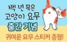 시공주니어 네버랜드 우리 걸작 시리즈 - 고양이 요무 스티커/에코백 택1 증정